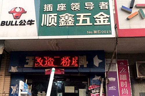 顺鑫五金聚新路店